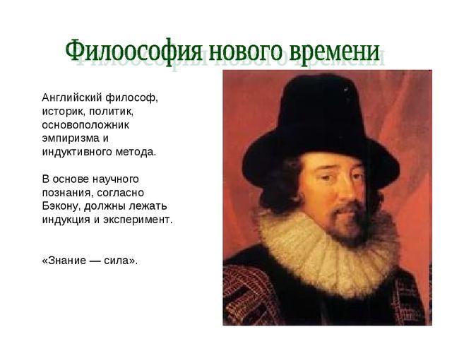 Английский философ, историк, политик, основоположник эмпиризма и индуктивного...