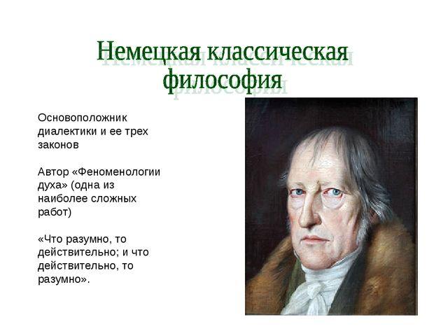 Основоположник диалектики и ее трех законов Автор «Феноменологии духа» (одна...