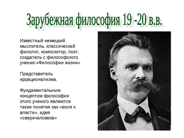 Известный немецкий мыслитель, классический филолог, композитор, поэт, создате...