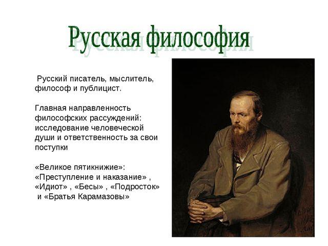 Русский писатель, мыслитель, философ и публицист. Главная направленность фил...
