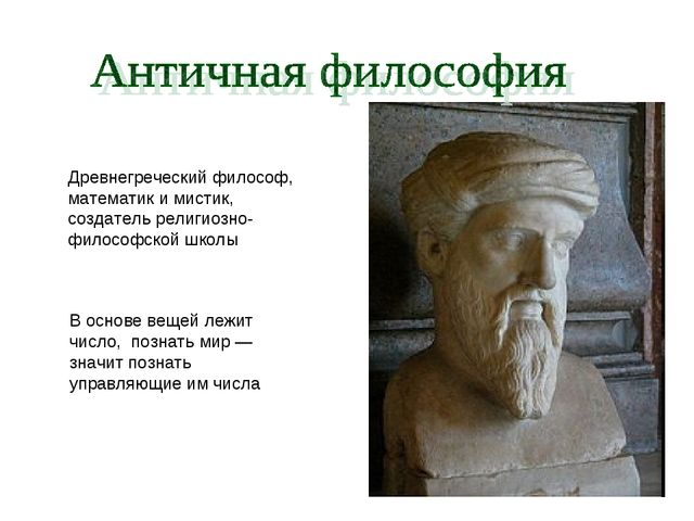Древнегреческий философ, математик и мистик, создатель религиозно-философской...