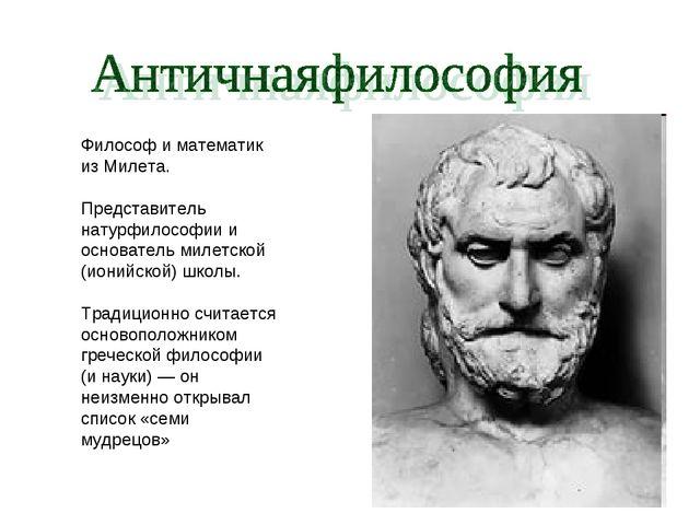 Философ и математик из Милета. Представитель натурфилософии и основатель миле...