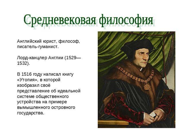 Английский юрист, философ, писатель-гуманист. Лорд-канцлер Англии (1529—1532)...