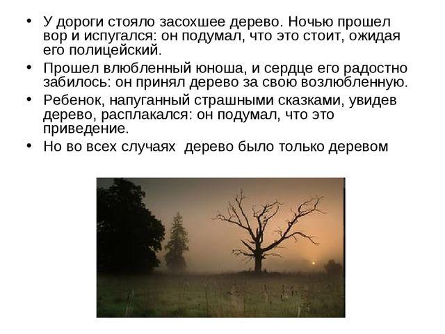 У дороги стояло засохшее дерево. Ночью прошел вор и испугался: он подумал, чт...
