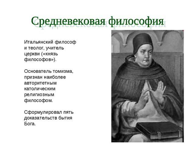 Итальянский философ и теолог, учитель церкви («князь философов»). Основатель...
