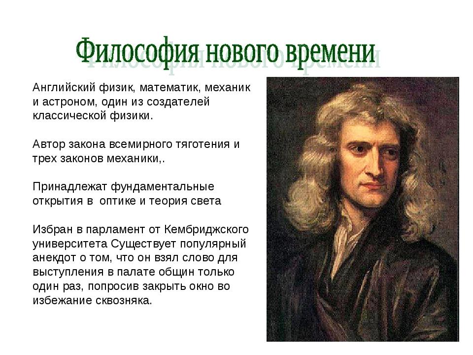 Английский физик, математик, механик и астроном, один из создателей классичес...