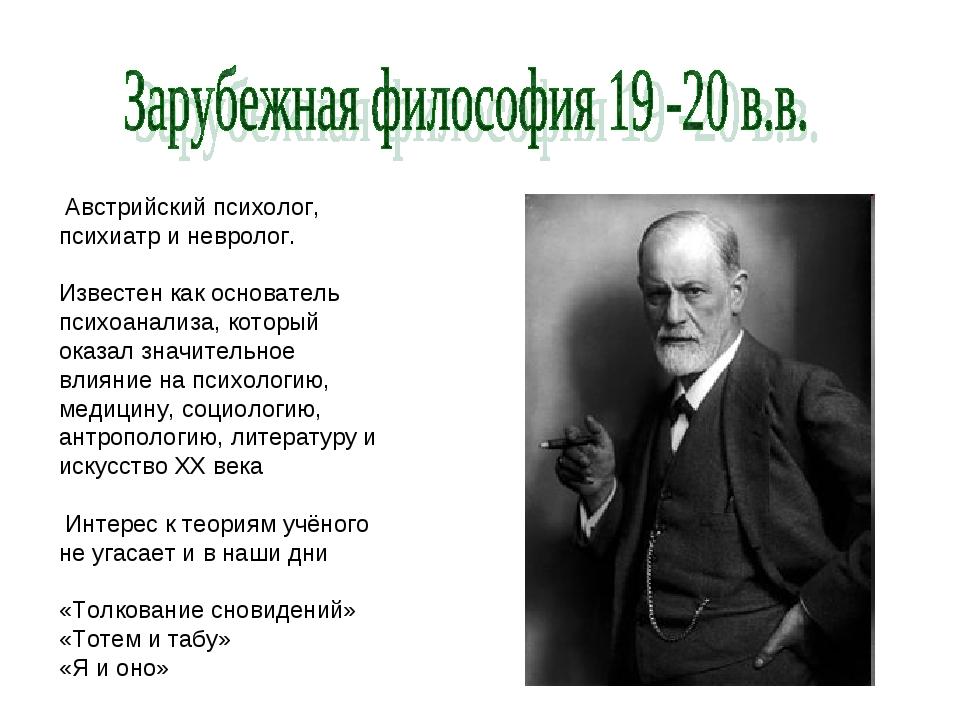 Австрийский психолог, психиатр и невролог. Известен как основатель психоанал...