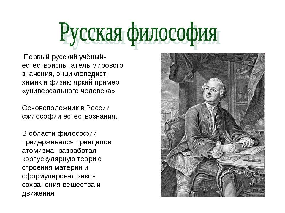 Первый русский учёный-естествоиспытатель мирового значения, энциклопедист, х...