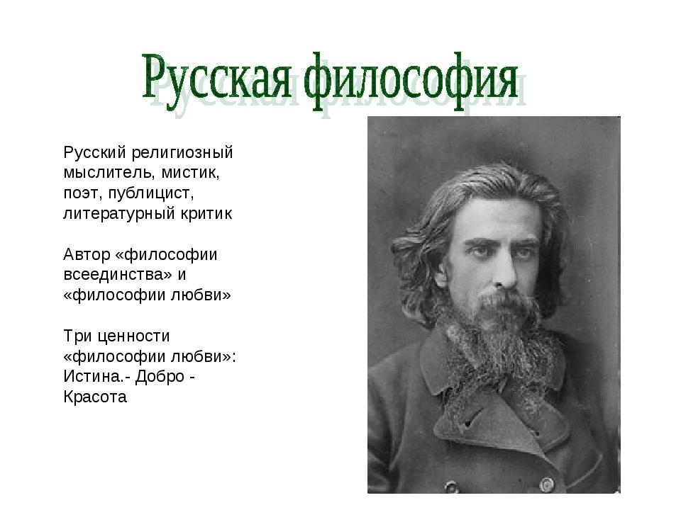 Русский религиозный мыслитель, мистик, поэт, публицист, литературный критик А...