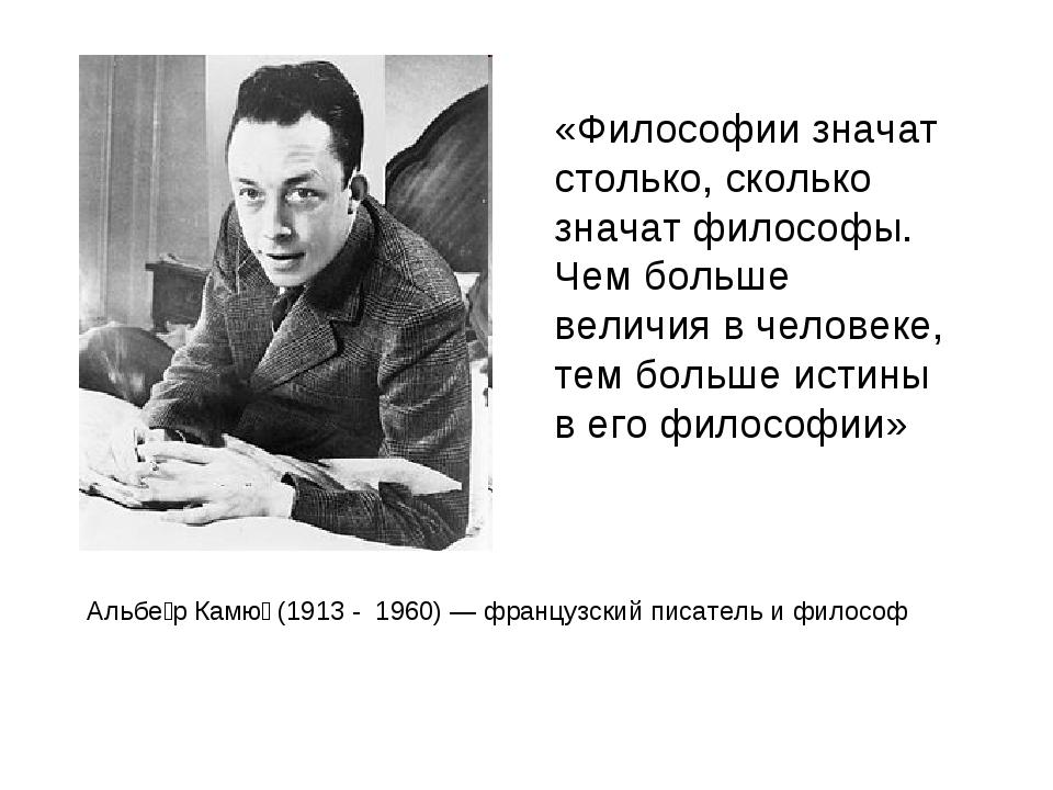 «Философии значат столько, сколько значат философы. Чем больше величия в чело...
