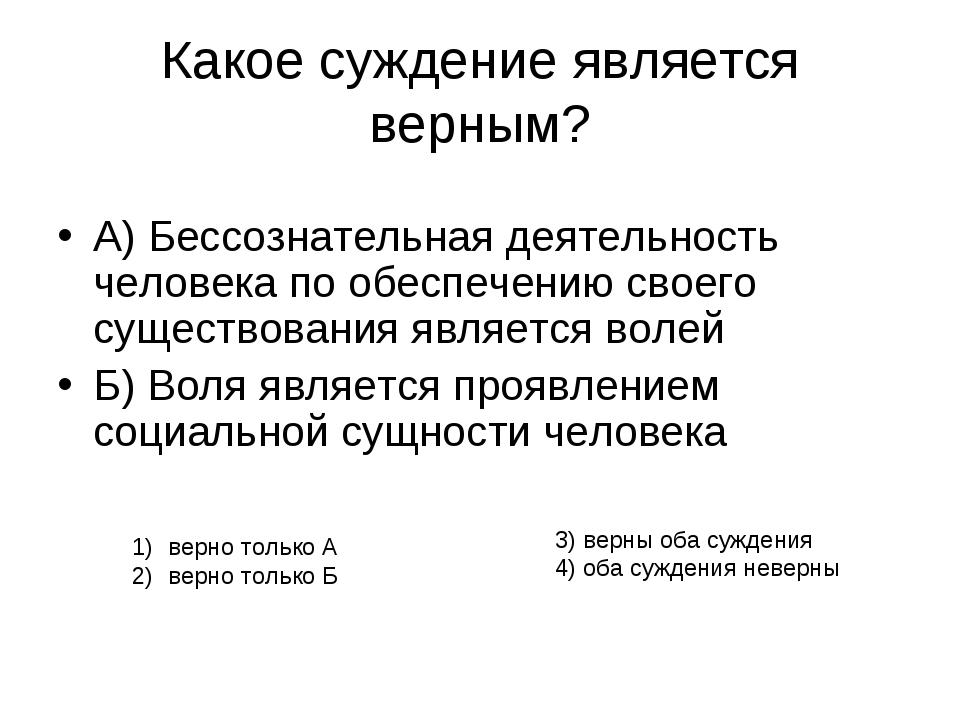 Какое суждение является верным? А) Бессознательная деятельность человека по о...