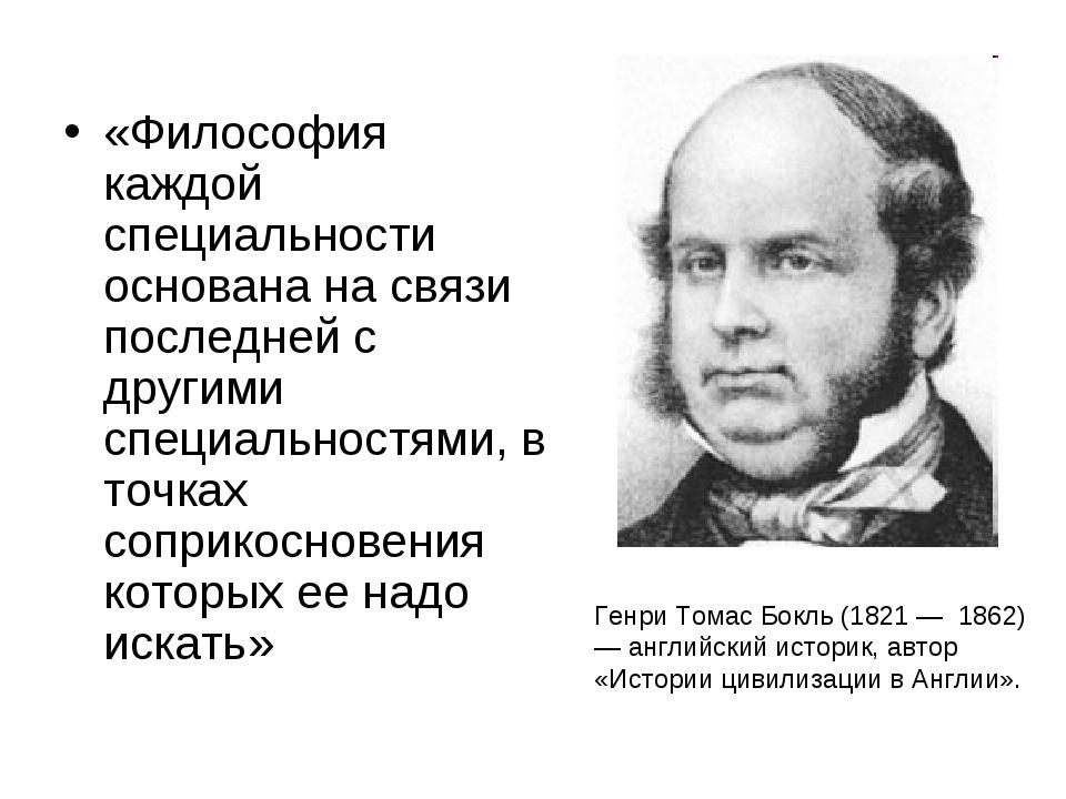 «Философия каждой специальности основана на связи последней с другими специа...
