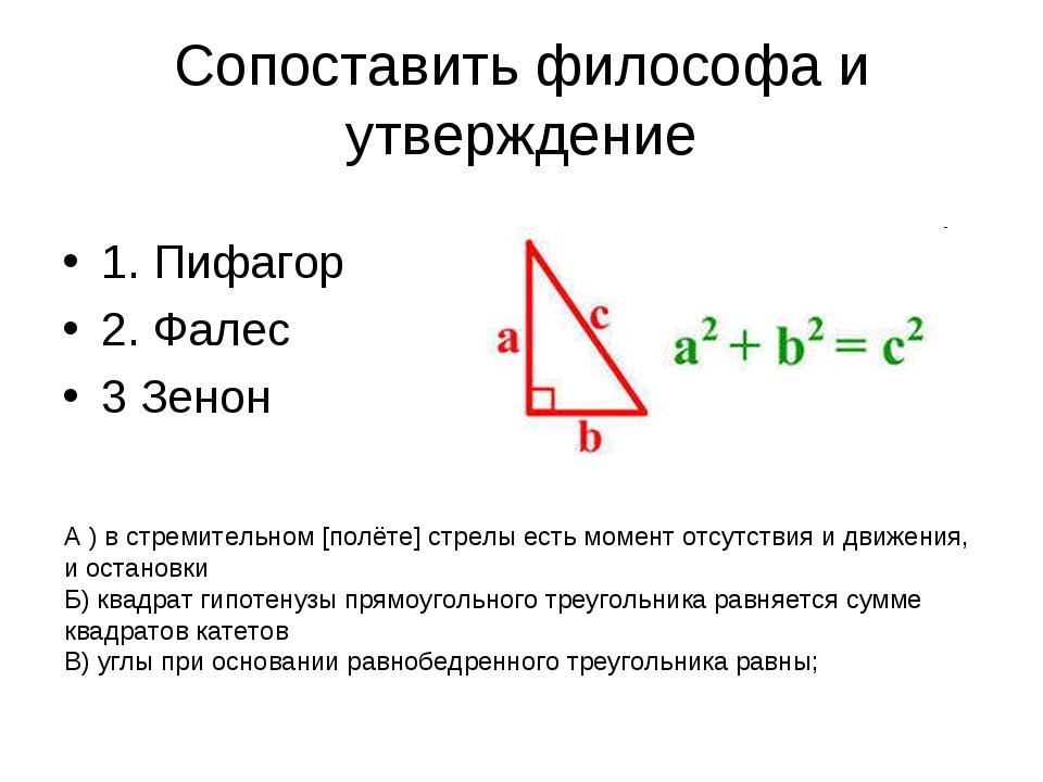 Сопоставить философа и утверждение 1. Пифагор 2. Фалес 3 Зенон А ) в стремите...