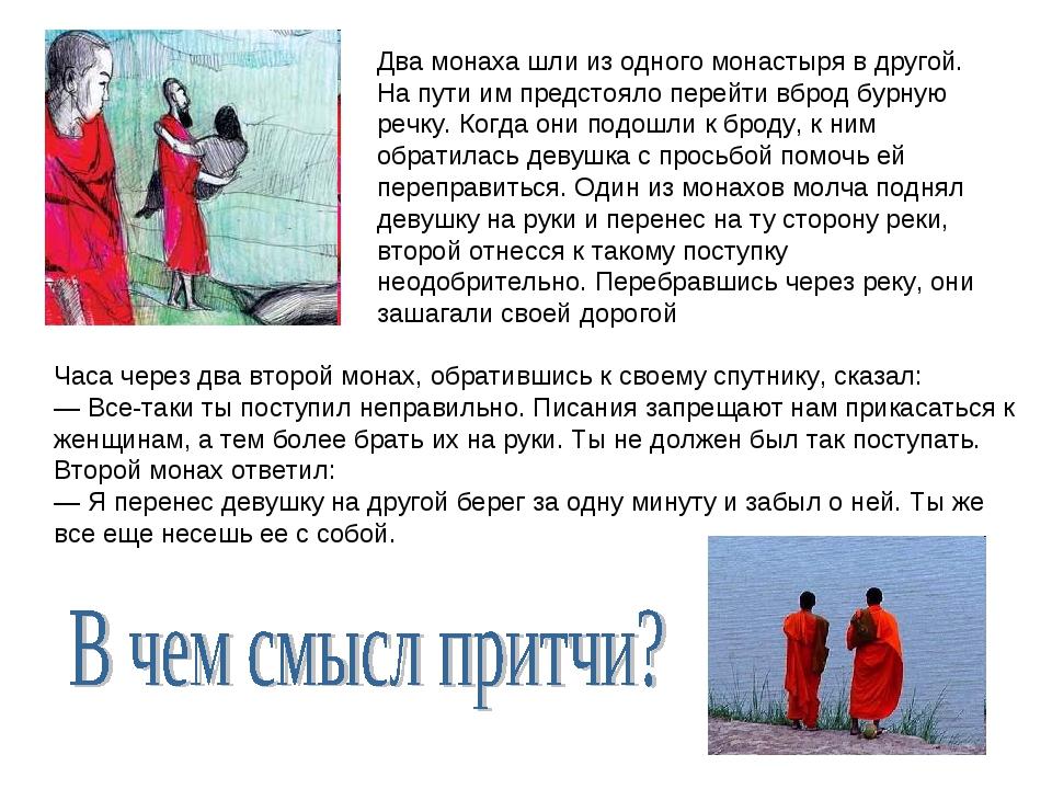 Два монаха шли из одного монастыря в другой. На пути им предстояло перейти вб...