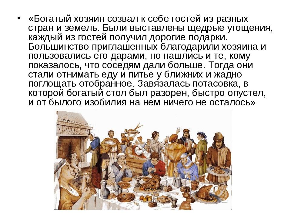 «Богатый хозяин созвал к себе гостей из разных стран и земель. Были выставлен...