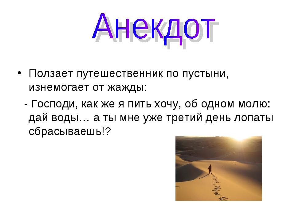 Ползает путешественник по пустыни, изнемогает от жажды: - Господи, как же я п...