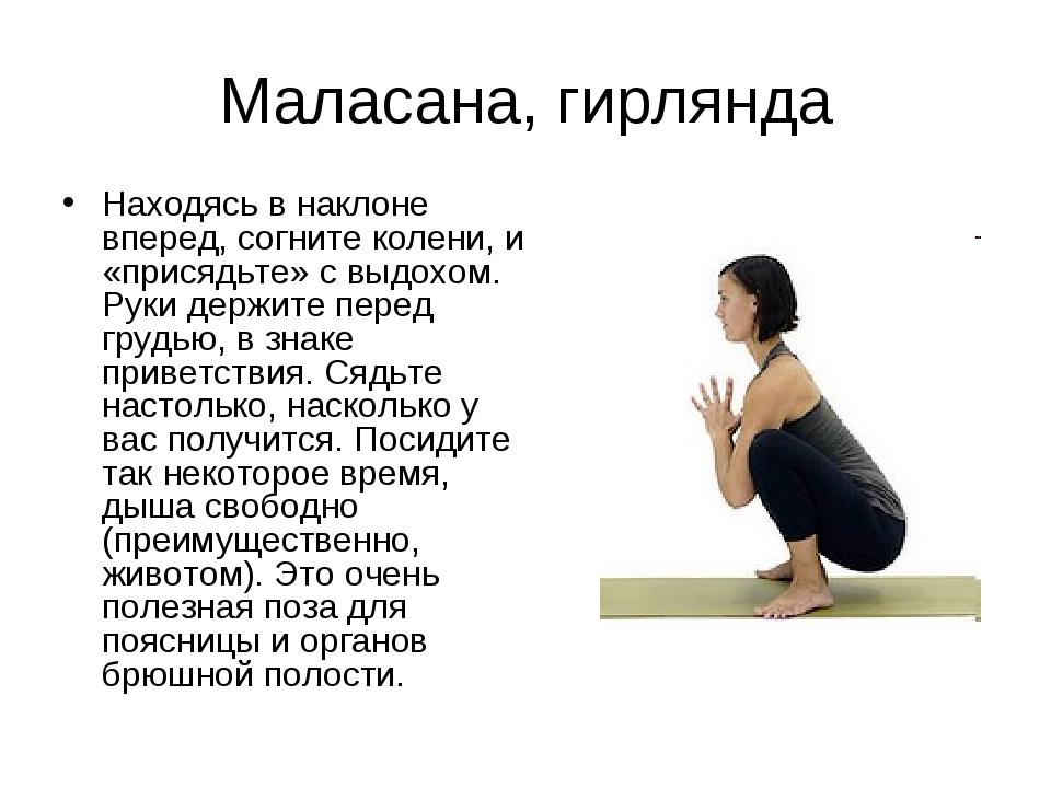 Маласана, гирлянда Находясь в наклоне вперед, согните колени, и «присядьте» с...