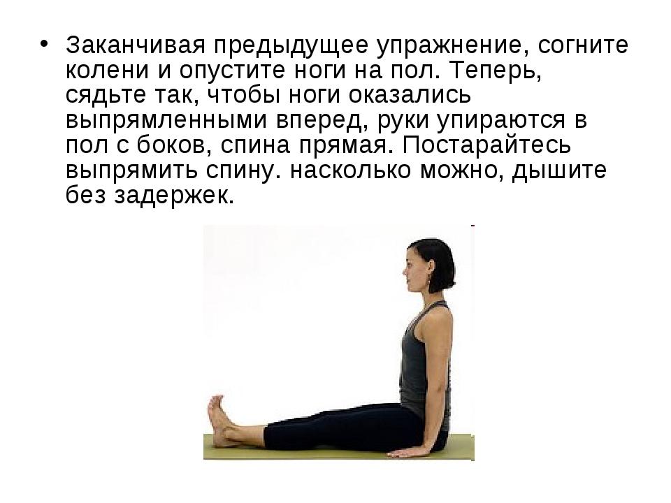 Заканчивая предыдущее упражнение, согните колени и опустите ноги на пол. Тепе...
