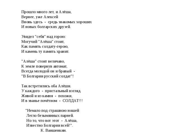 Прошло много лет, и Алёша, Вернее, уже Алексей Вновь здесь - средь знакомых...