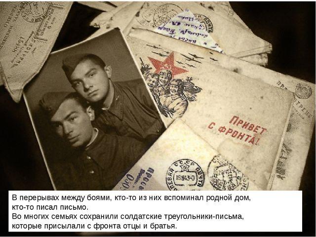 В перерывах между боями, кто-то из них вспоминал родной дом, кто-то писал пис...