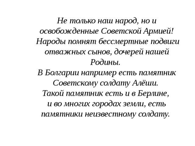 Не только наш народ, но и освобожденные Советской Армией! Народы помнят бессм...