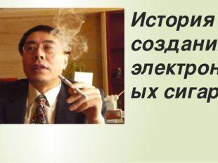 История создания электронных сигарет