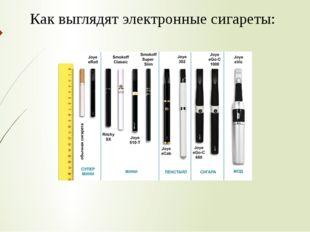 Как выглядят электронныесигареты: