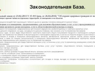 Законодательная База. Федеральный закон от 23.02.2013 N 15-ФЗ (ред. от 26.04.