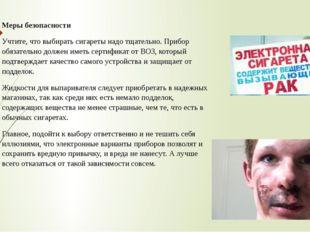 Меры безопасности Учтите, что выбирать сигареты надо тщательно. Прибор обязат