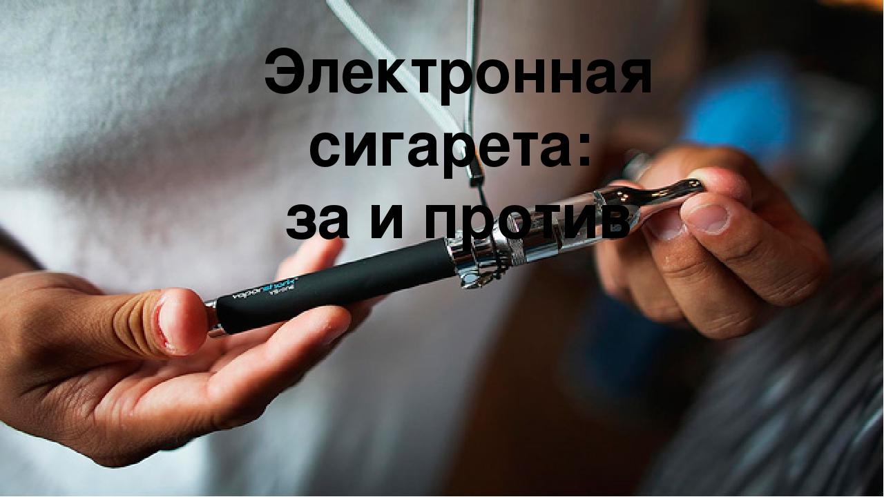 Электронная сигарета: за и против