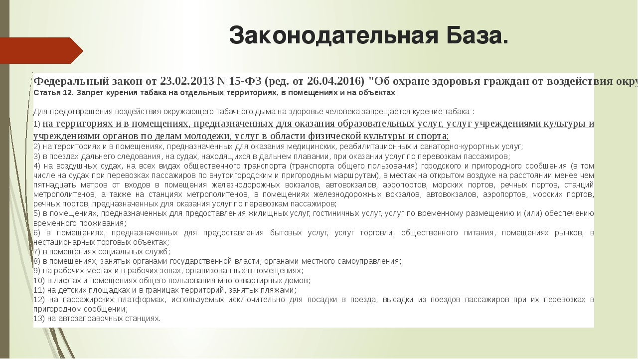 Законодательная База. Федеральный закон от 23.02.2013 N 15-ФЗ (ред. от 26.04....
