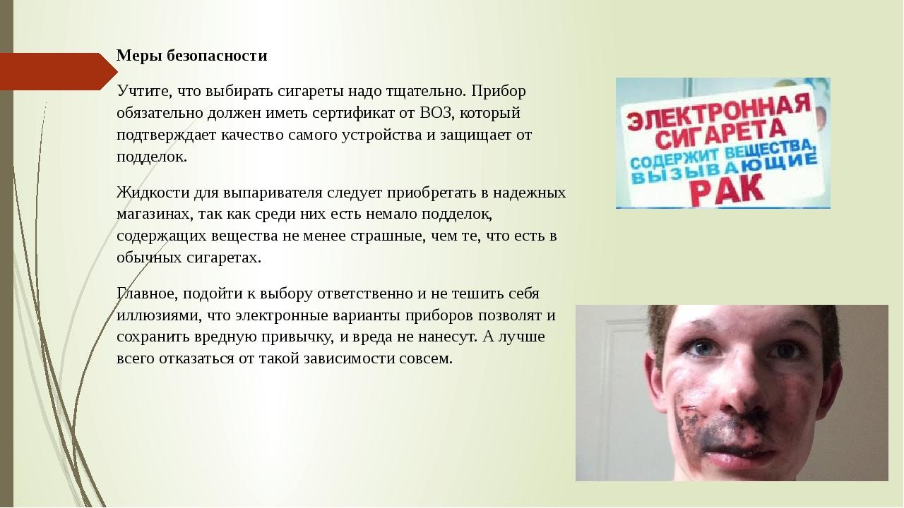Меры безопасности Учтите, что выбирать сигареты надо тщательно. Прибор обязат...