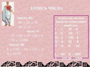 число 60: 60 = 50 + 10 60 = LX число 73 73 = 50 + 10 +10 + 3 73 = LXXIII чис