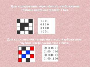 Для кодирования черно-белого изображения глубина цвета составляет 1 бит. Для