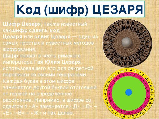 Код (шифр) ЦЕЗАРЯ Шифр Цезаря, также известный какшифр сдвига,код Цезаряили...