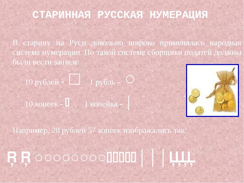 СТАРИННАЯ РУССКАЯ НУМЕРАЦИЯ В старину на Руси довольно широко применялась нар...