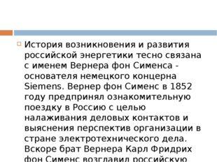 История возникновения и развития российской энергетики тесно связана с именем