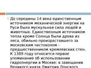 До середины 14 века единственным источником механической энергии на Руси была