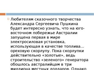 Любителям сказочного творчества Александра Сергеевича Пушкина будет интересно