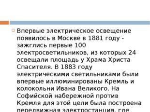 Впервые электрическое освещение появилось в Москве в 1881 году - зажглись пер