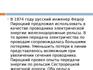 В 1874 году русский инженер Федор Пироцкий предложил использовать в качестве