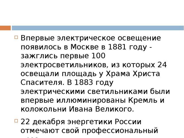 Впервые электрическое освещение появилось в Москве в 1881 году - зажглись пер...