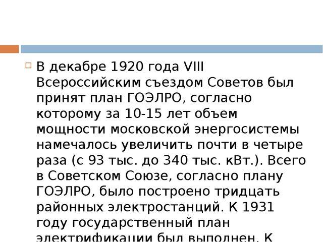 В декабре 1920 года VIII Всероссийским съездом Советов был принят план ГОЭЛРО...
