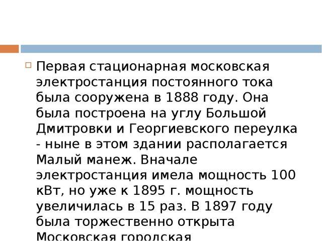 Первая стационарная московская электростанция постоянного тока была сооружена...