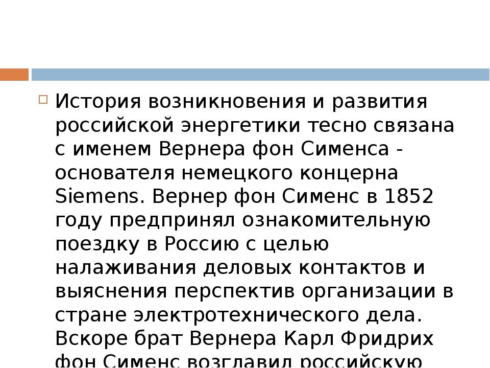 История возникновения и развития российской энергетики тесно связана с именем...