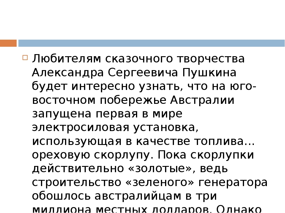 Любителям сказочного творчества Александра Сергеевича Пушкина будет интересно...