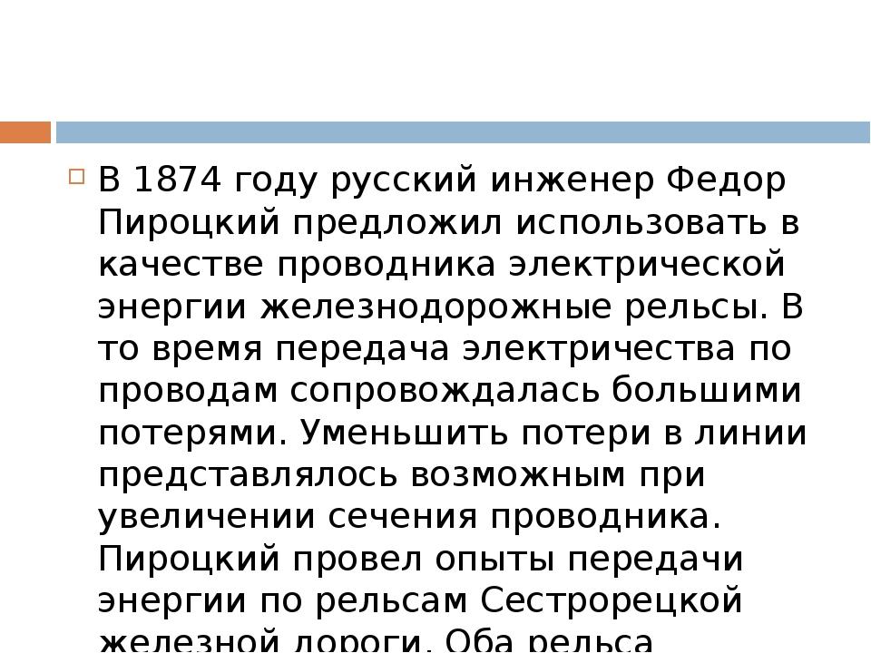В 1874 году русский инженер Федор Пироцкий предложил использовать в качестве...