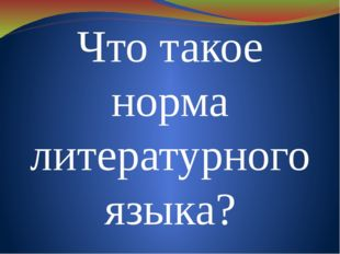 Что такое норма литературного языка?