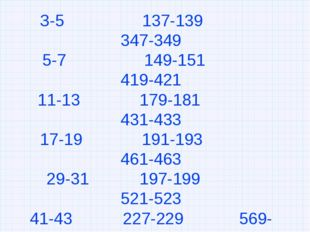 З-5 137-139 347-349 5-7 149-151 419-421 11-13 179-181 431-433 17-19 191-193 4