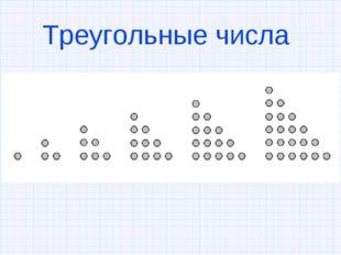 Треугольные числа